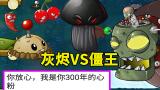 """植物大战僵尸:300年""""心粉""""让我用灰烬植物挑战僵王?"""
