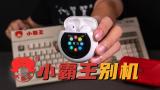 【无聊的开箱】小霸王不为人知的一面!4款产品揭秘小霸王生态链?