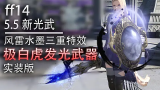 FF14 最终幻想14全职业极白虎发光武器预览