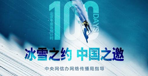冰雪之约 中国之邀丨2022冰雪之约!
