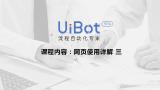 RPA机器人—【UiBot】网页使用详解(三)