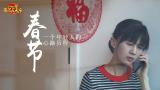 papi酱春节五天乐——公益短片《回家过年》