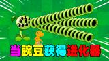 植物大战僵尸:当豌豆射手进化后……