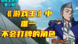 本田广人:战斗力最强,唯一打过BOSS的人(物理层面)【游戏王历史#4】