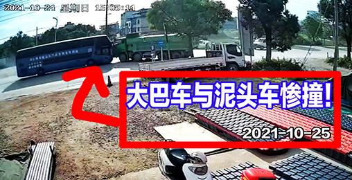 【事故警世钟】受损严重,大巴车与泥头车撞了