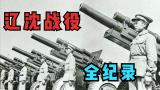 凤凰卫视—辽沈战役全纪录(三)攻占锦州