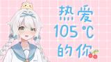 【芽衣子翻唱】热爱105℃的你