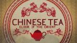 纪录片.PBS.中国茶:东方的万能药.2016[高清][英字]