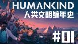 【独家】人类文明到底从何而来?4X文明类新作《Humankind》抢先试玩!#01【QPC】
