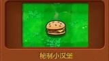 【植物大战僵尸】自制植物:老八秘制小汉堡