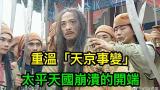 太平天國崩潰的開端: 重溫「天京事變」,韋昌輝最後的瘋狂