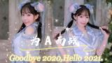 【雪薇】2020感谢有你·为A而战
