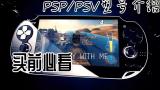 索尼【PSP】【PSV】一个华丽的开场与一场并不完美的谢幕