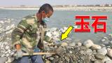 新疆和田河边有很多人挖玉,5分钟就挖出来2块,这么容易吗?