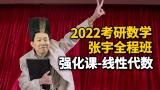 2022张宇线性代数强化