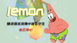 【派大星】lemon