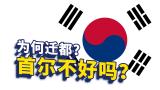 韩国为何要把行政首都从首尔迁到小城世宗呢?