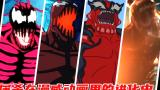 超级大反派【屠杀】在蜘蛛侠动画里的进化史!
