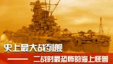 """25吨黄金打造的战列舰大和号有多厉害, 一旦出击""""横扫""""亚洲战场"""