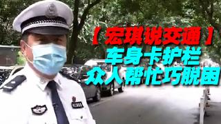 车身卡护栏,众人帮忙巧脱困【宏琪说交通】