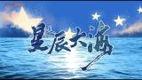 【献礼建党100周年】《星辰大海》翻唱【百年辉煌,薪火相传】