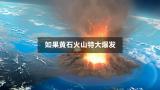 如果黄石火山特大爆发,人类能撑多久?NASA末日计划,能救人类吗?