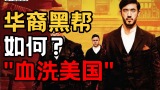 华裔黑帮在美国, 屠龙者将成恶龙? 【曹小灵】