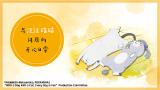 【AcFun正版】新番《与汪汪喵喵同居的开心日常》PV