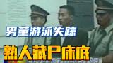 四川13岁男童游泳后失踪,竟被同村熟人残害藏尸床底,刑侦纪录片