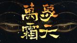 【道道】万象霜天(原男key杀鸡)