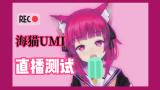 【海猫umi】直播测试3.0