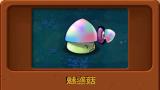 【PVZ】自制植物:魅惑菇