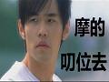 打吊针神曲 - 摩的叨位去【完整MV版】(170921修复补档)