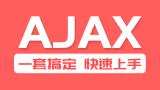 尚硅谷前端AJAX技术(2020最新版)