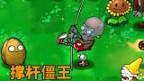 植物大战僵尸:什么!撑杆僵尸也能当上僵王?
