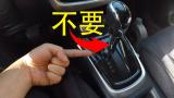 【撸车师兄】这4种驾驶自动挡的坏习惯,会立刻毁掉你的车!新手务必要避免
