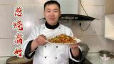 比葱烧海参还好吃的葱烧腐竹,葱香浓郁,年夜饭又学会一道拿手菜