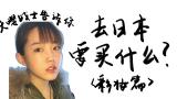 【天嘤战士】去日本该买什么之彩妆篇~平价好物大分享