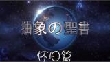 【孙笑川】抽象回忆录 代号:打翻功德箱