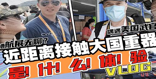 【环球时报】近距离接触大国重器!