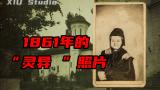 """1861年的""""灵异""""照片,没有修片的年代,他们是如何做到的?"""