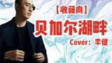 【赵鹏】男低音演绎李健经典情歌 开口跪《贝加尔湖畔》