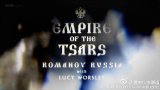 【BBC】【沙皇帝国 罗曼诺夫王朝 第二集】【1080P】【夏末秋字幕组】
