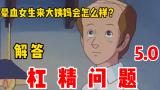 【Ku小泽】杠 精 问 题 百 科 5.0