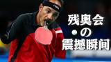 残奥乒乓球比赛上那些震撼人心的瞬间,这就是奥林匹克精神