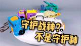#62【邹小茹】不是守护神!粤星国产数字变形金刚合体玩具