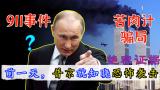 普京掌握美国绝密证据,911前一天,普京致电小布什,小心恐怖袭击。纪录片