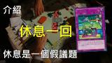 [ 遊戲王 ] 休息一回 lose 1 turn