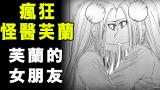 【疯狂怪医芙兰·芙兰的女票】小芙兰和女友竟然做了内种事情?!
