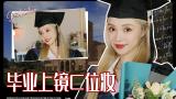 毕业快乐!|毕业典礼C位妆